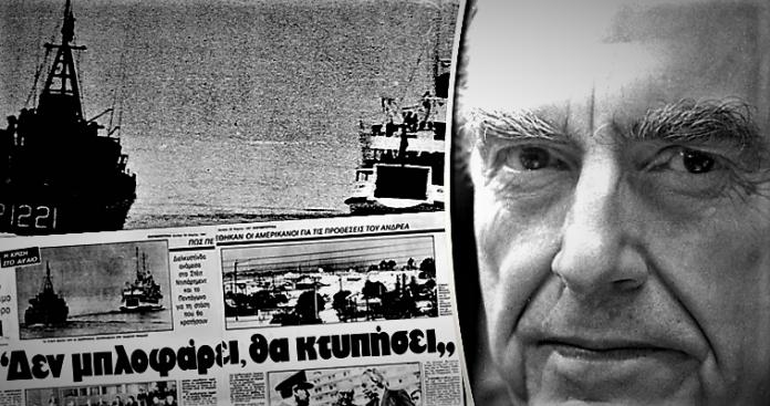 Αποτροπή με απειλή γενικευμένης σύρραξης το δόγμα του Ανδρέα, Βαγγέλης Γεωργίου