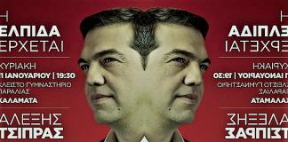 Ο ΣΥΡΙΖΑ και η συστημική πολιτική του «ολίγον», Δημήτρης Σκουτέρης