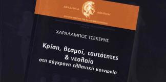 Θεσμοί, ταυτότητες & νεολαία στη σύγχρονη ελληνική κρίση, Νίκος Ζάππας