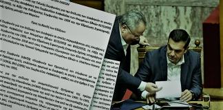 """Γιατί οι """"Πρέσπες"""" υποθηκεύουν το εθνικό συμφέρον, Αντωνία Δήμου"""