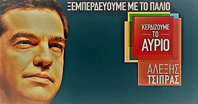 Ο υπερπολύτιμος κύριος Τσίπρας, Απόστολος Αποστολόπουλος