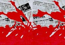 Μακεδονικό, το έσχατο σύνορο της ελληνικής Αριστεράς, Γιώργος Καραμπελιάς