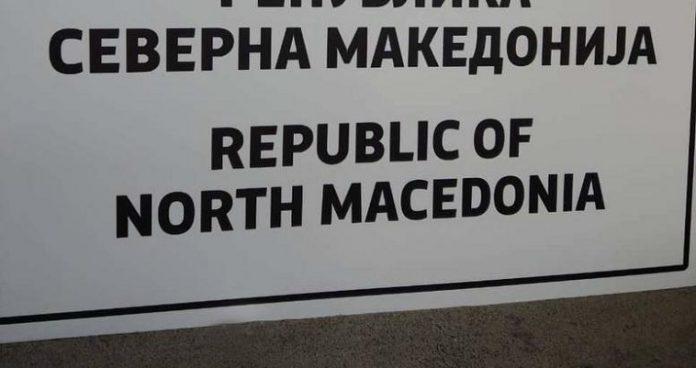 Αλλάζουν πινακίδες, κρατούν τον Μακεδονισμό τα Σκόπια, Βαγγέλης Σαρακινός