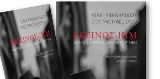 ΕΚΕΙΝΟΣ-HIM ανδρών ιστορίες – stories of men