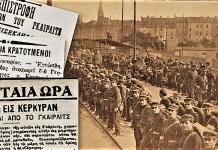 """100 χρόνια από την επιστροφή των """"φιλοξενούμενων"""" του Γκαίρλιτς, Βασίλης Κολλάρος"""
