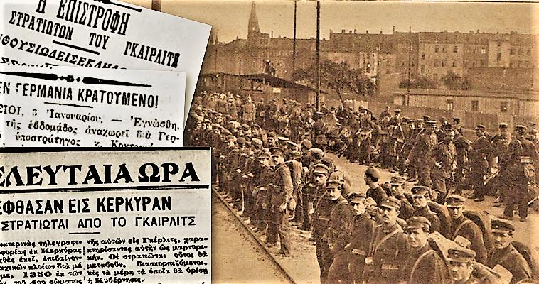"""Οι """"φιλοξενούμενοι"""" στο Γκαίρλιτς – Η περιπέτεια του Δ' Σώματος Στρατού, Βασίλης Κολλάρος"""