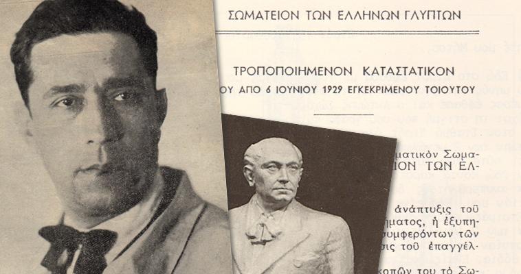 Πως συνδικαλίστηκαν οι γλύπτες στον Μεσοπόλεμο, Δημήτρης Παυλόπουλος