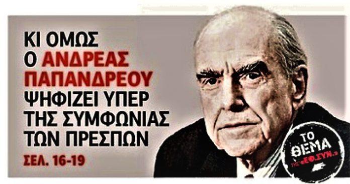 Ο Ανδρέας Παπανδρέου ΔΕΝ ψηφίζει τις Πρέσπες – Απάντηση στον Δ. Ψαρρά της «ΕφΣυν», Βασίλης Ασημακόπουλος