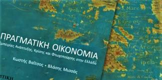 Φτωχοποίηση και ανάπτυξη στην Ελλάδα, Μάκης Ανδρονόπουλος