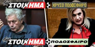 """""""Πάμε Στοίχημα"""" με τους αγώνες της Βουλής!, Γιώργος Τζεδάκις"""