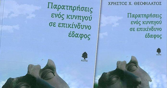 Παρατηρήσεις ενός κυνηγού σε επικίνδυνο έδαφος, Νίκος Ζάππας