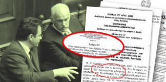 Αποκάλυψη: Πως ελληνικός νόμος σαμποτάρει την εκμετάλλευση υδρογονανθράκων!, Ηλίας Κονοφάγος