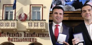 Η επίσκεψη Τσίπρα στα Σκόπια διχάζει τους επιχειρηματίες της Μακεδονίας, Νεφέλη Λυγερού