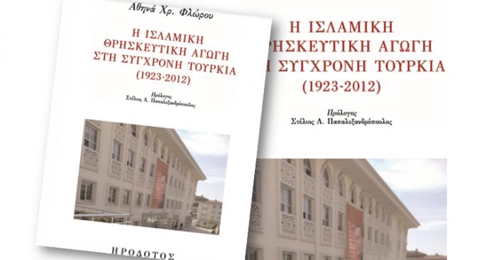 Η ισλαμική θρησκευτική αγωγή στη σύγχρονη Τουρκία, Αθηνά Φλώρου