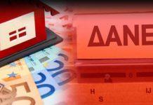 Κόκκινα δάνεια και πτωχευτικός κώδικας – Ύβρις και αθλιότητα, Γεώργιος Παπασίμος