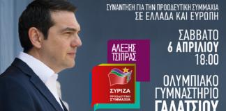 Γιατί η αντιδεξιά Προοδευτική Συμμαχία του Τσίπρα είναι στην άμμο, Σταύρος Λυγερός