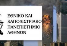 Ένα πρωτοποριακό πρόγραμμα για θέματα ασφαλείας από το Πανεπιστήμιο Αθηνών