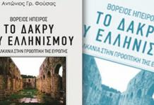 Βόρειος Ήπειρος: Το δάκρυ του ελληνισμού, Μυρένα Σερβιτζόγλου