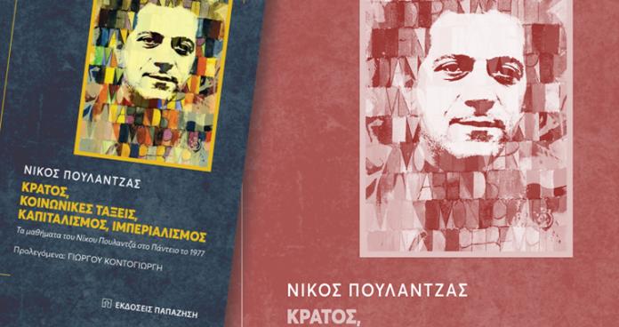 Νίκος Πουλαντζάς: Μαρξιστική αφετηρία αλλά και υπερβάσεις, Γιώργος Κοντογιώργης