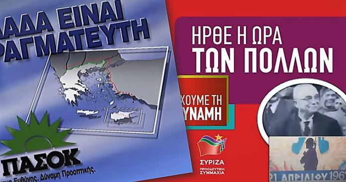 ΠΑΣΟΚ-ΣΥΡΙΖΑ: Δύο προεκλογικά σποτ που λένε πολλά, Βασίλης Ασημακόπουλος