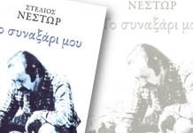 Το «Συναξάρι» του Στέλιου Νέστορα, Λαοκράτης Βάσσης