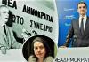 Το χρονικό του προαναγγελθέντος θανάτου του Καραμανλισμού, Μάκης Ανδρονόπουλος