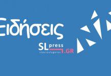 Η ΝΔ καλεί τον Τσίπρα να δώσει εξηγήσεις για το σκάνδαλο της Folli-Follie