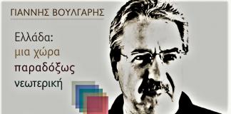 """""""Ελλάδα: μια χώρα παραδόξως νεωτερική"""" - Μια κριτική στο βιβλίο του Γιάννη Βούλγαρη, Βασίλης Ασημακόπουλος"""