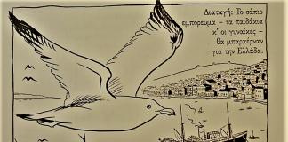 Αϊβαλί-Soloup: Ένα γλυκόπικρο ταξίδι στη Μνήμη, Τζωρτζίνα Κουτρουδίτσου