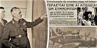 Γράμμος 70 χρόνια μετά - Πως τα Helldivers έκαψαν τους αντάρτες, Βασίλης Κολλάρος