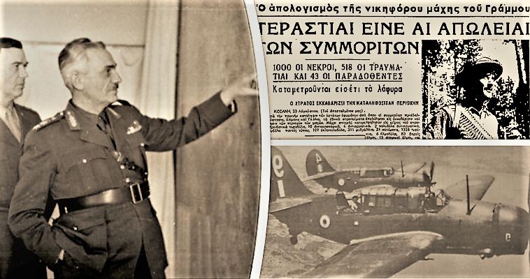 Γράμμος 71 χρόνια μετά - Πως τα Helldivers έκαψαν τους αντάρτες, Βασίλης Κολλάρος