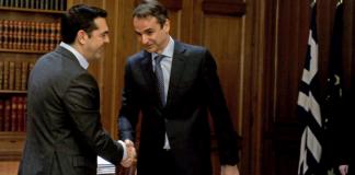 """""""Κίνηση διακομματικής συναίνεσης"""" λέει το Μαξίμου για τις συναντήσεις Μητσοτάκη"""