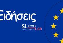 Συνεδρίαση του Ευρωπαϊκού Οργανισμού Φαρμάκων για το εμβόλιο της Moderna