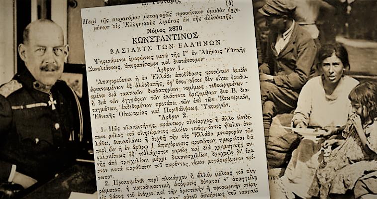 Ιούλιος 1922: Το άγνωστο έγκλημα των μοναρχικών κατά του μικρασιατικού Ελληνισμού, Βλάσης Αγτζίδης