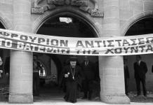 """""""Ο Αλέξανδρος εισήλθε νοσοκομείο"""" - 45 χρόνια από το πραξικόπημα στην Κύπρο, Κώστας Βενιζέλος"""