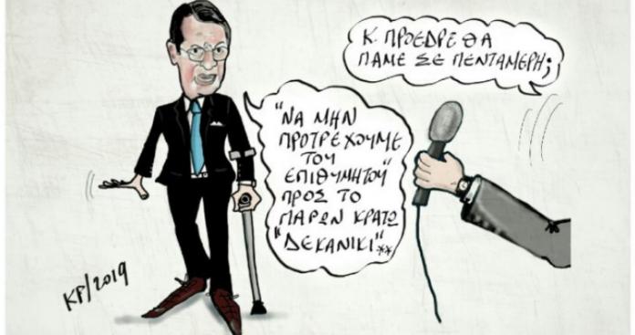 Σήμερα η συνάντηση Ακιντζί-Αναστασιάδη ενώ οι Τούρκοι κάνουν