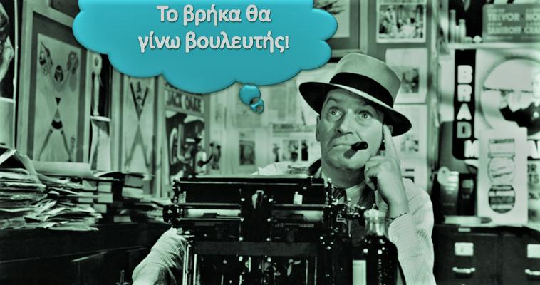 Ασπόνδυλοι δημοσιογράφοι, πολτοποιημένοι βουλευτές, Πέτρος Πιζάνιας
