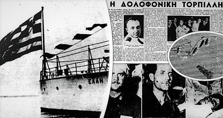 """Καταδρομικό """"Έλλη"""" 15 Αυγούστου 1940 - """"Αι δραματικαί λεπτομέρειαι"""""""