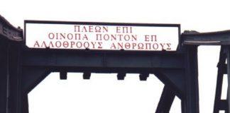 Ο Όμηρος διδάσκει στην πεζογέφυρα της Φρανκφούρτης, Ηλίας Γιαννακόπουλος