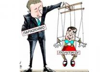 11 λόγοι για τους οποίους δεν πέθανε η πολιτική, Ηλίας Γιαννακόπουλος