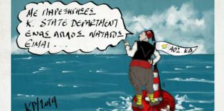 Τι και αν μίλησε το Στέιτ Ντιπάρτμεντ, οι Τούρκοι τον χαβά τους, Κώστας Βενιζέλος