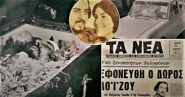 Δώρος Λοΐζου: Ο Κύπριος πατριώτης που δολοφονήθηκε από την ΕΟΚΑ Β', Κώστας Βενιζέλος