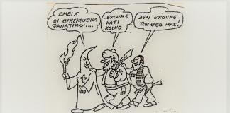 Φονταμενταλισμός: Η βία της θρησκείας, Ηλίας Γιαννακόπουλος