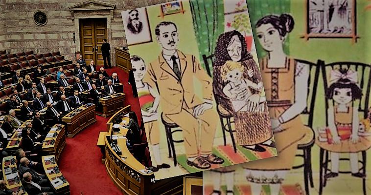 Δημογραφικό: Η ωρολογιακή βόμβα που τα κόμματα βάζουν κάτω από το χαλί Γιάννης Κυριόπουλος
