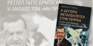 Η δεύτερη μεταπολίτευση στην Τουρκία, Νίκος Ζάππας