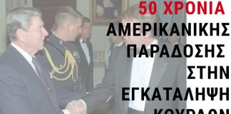 50 χρόνια ο Λευκός Οίκος προδίδει τους Κούρδους - Η ιστορία σε κάρτες, Βαγγέλης Γεωργίου