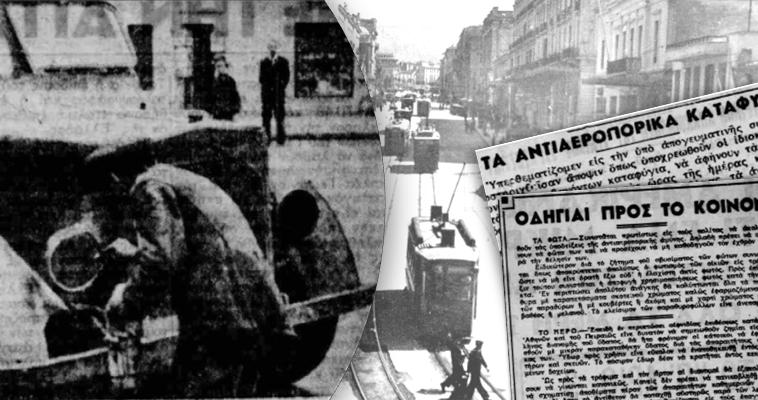 «Στους Έλληνες δεν αρέσει να τρυπώνουνε στα υπόγεια» - Οι Αθηναίοι του '40 ετοιμάζονται για πόλεμο, Βασίλης Κολλάρος