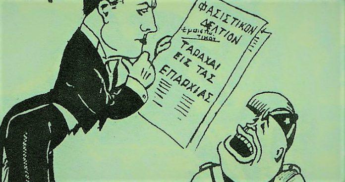 Με το πενάκι στον πόλεμο - Γελοιογράφοι του 1940 εν δράσει, Δημήτρης Παυλόπουλος