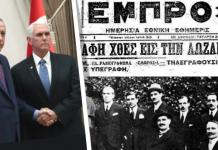 Οι ΗΠΑ καταργούν τη συνθήκη της Λωζάνης και ημείς άδομεν..., Θέμης Τζήμας