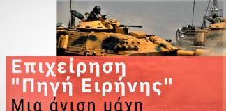 """Επιχείρηση """"Πηγή Ειρήνης"""" - Οι τουρκικές δυνάμεις και το modus operandi, Ιωάννης Μπαλτζώης"""